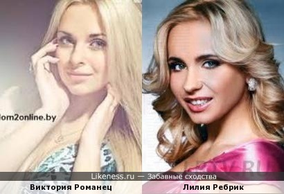 Блондинка Романец и Лилия Ребрик