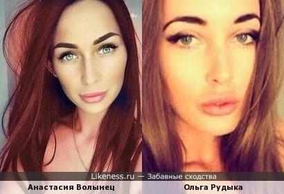 Анастасия Волынец и Ольга Рудыка