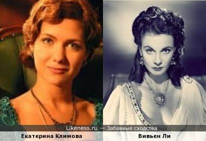 Екатерина Климова и Вивьен Ли