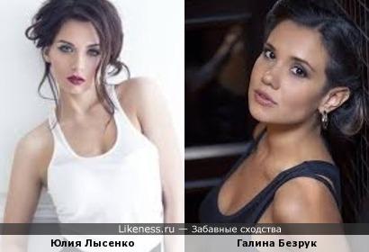 Юлия Лысенко и Галина Безрук