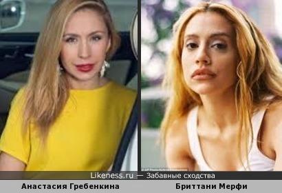 Анастасия Гребенкина и Бриттани Мерфи