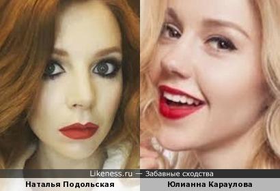 Наталья Подольская и Юлианна Караулова