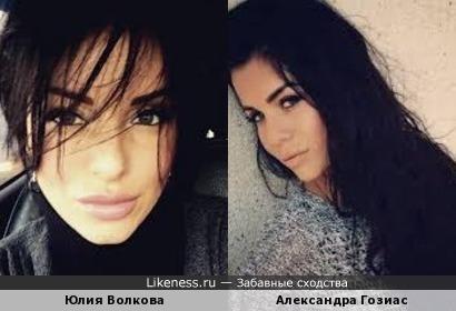 Юлия Волкова и Александра Гозиас