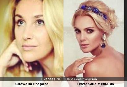Снежана Егорова и Екатерина Мельник