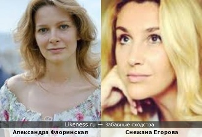 Александра Флоринская и Снежана Егорова