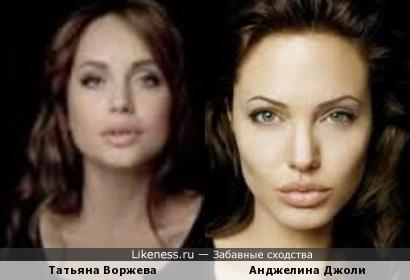 Татьяна Воржева и Анджелина Джоли