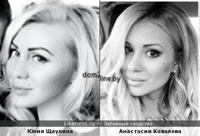Юлия Щаулина и Анастасия Ковалева