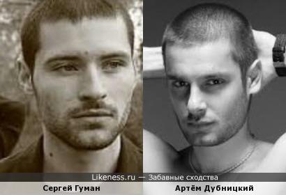 Сергей Гуман и Артём Дубницкий