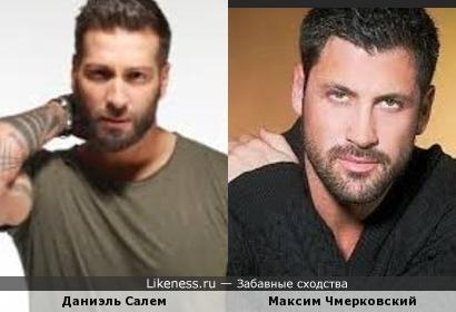 Даниэль Салем и Максим Чмерковский