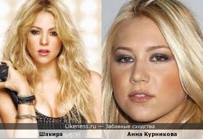 Шакира и Анна Курникова