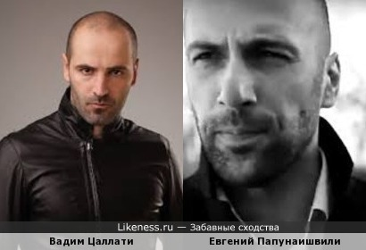 Вадим Цаллати и Евгений Папунаишвили