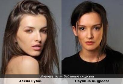 Алена Рубан и Паулина Андреева