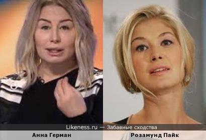 Розамунд Пайк и депутат Анна Герман