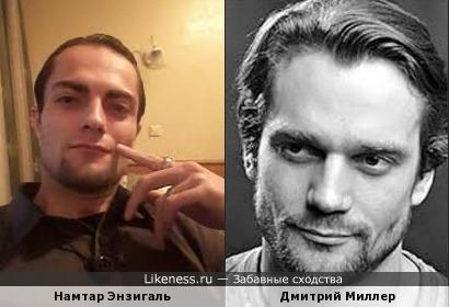 Намтар Энзигаль и Дмитрий Миллер