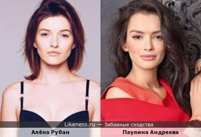 Алёна Рубан и Паулина Андреева