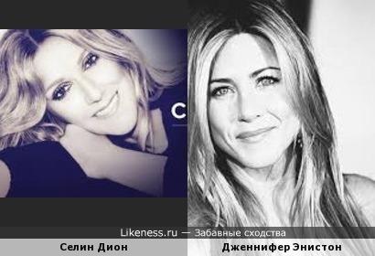 Селин Дион и Дженнифер Энистон
