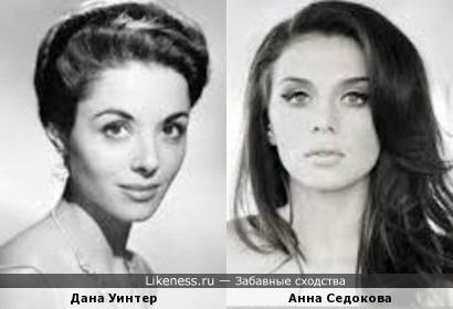 Дана Уинтер и Анна Седокова