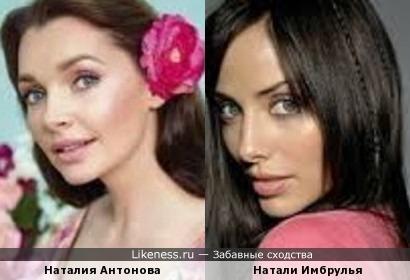 Наталия Антонова и Натали Имбрулья