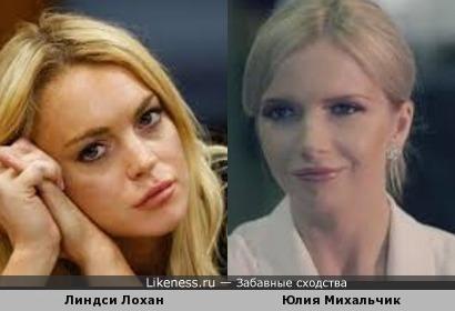 Линдси Лохан и Юлия Михальчик
