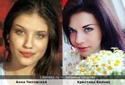 Анна Чиповская и Кристина Кирчиу