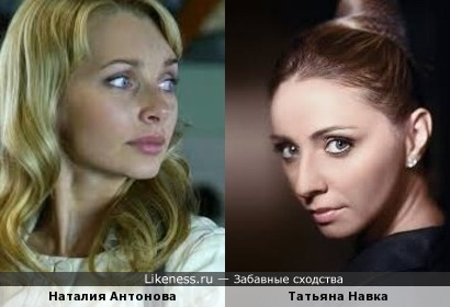 Наталия Антонова и Татьяна Навка