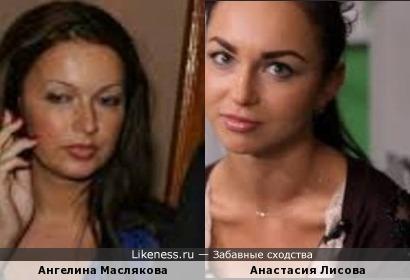 Ангелина Маслякова и Анастасия Лисова