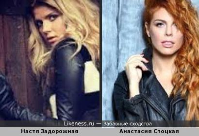 Анастасия Задорожная и Анастасия Стоцкая