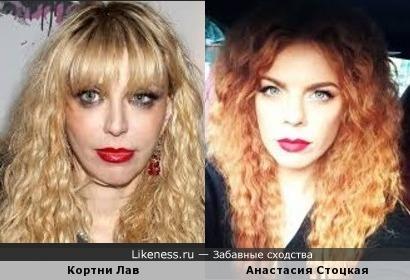 Кортни Лав и Анастасия Стоцкая
