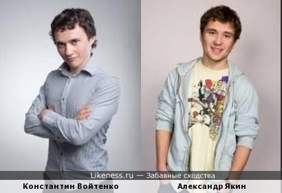 Константин Войтенко и Александр Якин