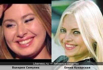 Валерия Симулик и Елена Кукарская