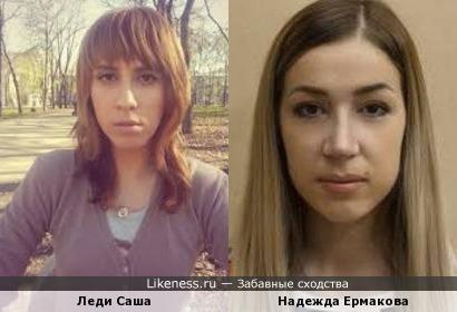 Леди Саша и Надежда Ермакова