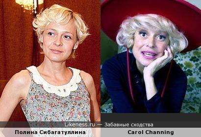 Полина Сибагатуллина похожа на Carol Channing