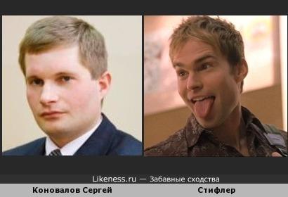 Коновалов Сергей похож на Стифлера