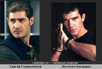 Сергей Стрельников похож на Антонио Бандераса