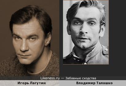 Игорь Лагутин и Владимир Талашко