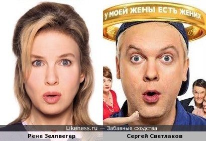 Рене Зеллвегер похожа на Сергея Светлакова