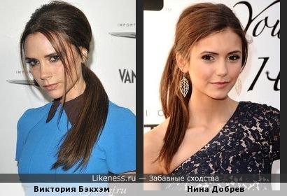 Виктория Бэкхэм и Нина Добрев