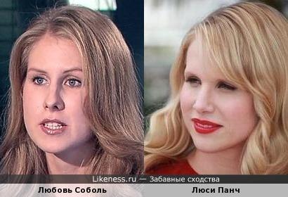 Люси Панч и Любовь Соболь