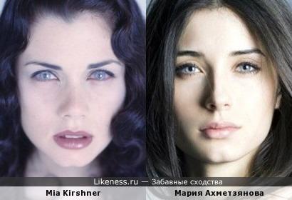 Mia Kirshner похожа на Марию Ахметзянову