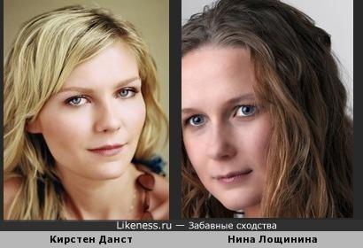 Кирстен Данст и Нина Лощинина