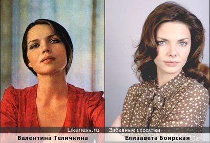 Валентина Теличкина и Елизавета Боярская