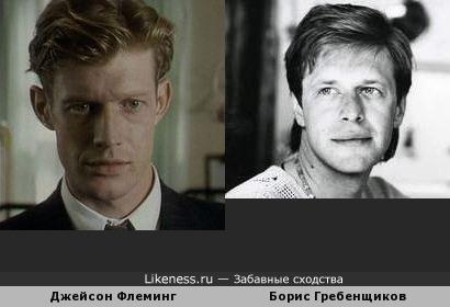 Молодые Джейсон Флеминг и Борис Гребенщиков похожи