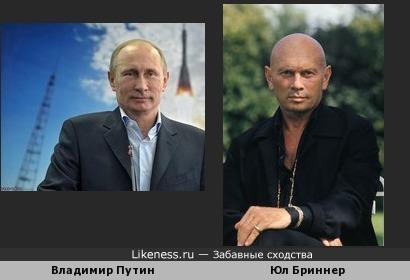 Владимир Путин реально похож на Юла Бриннера