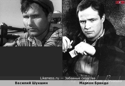 Василий Шукшин и Марлон Брандо, похожи