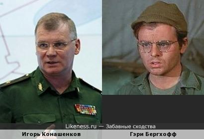 Пример удачной карьеры: от капрала до генерала (Игорь Конашенков vs Радар О'Рейли (Гэри Бергхофф))