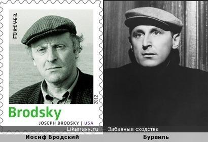 Иосиф Бродский и Бурвиль