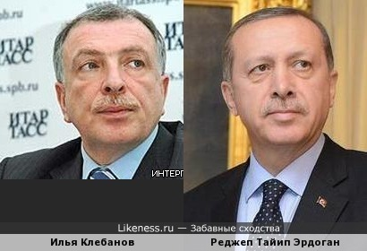 Илья Клебанов и Реждеп Тайип Эрдоган, ну очень похожи