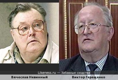 Вячеслав Невинный в старости стал похож на Виктора Геращенко