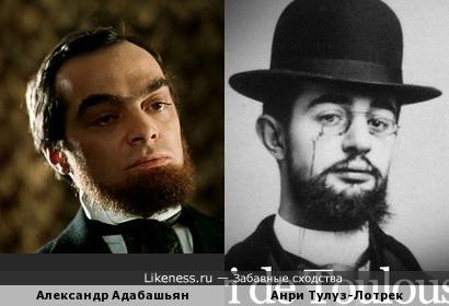 Берримор в исполнении Александра Адабашьяна напоминает художника Анри Тулуз-Лотрека