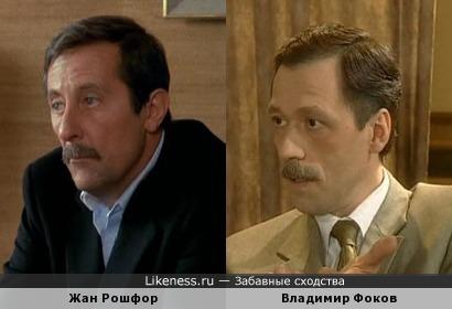 Внезапно: Жан Рошфор и Владимир Фоков